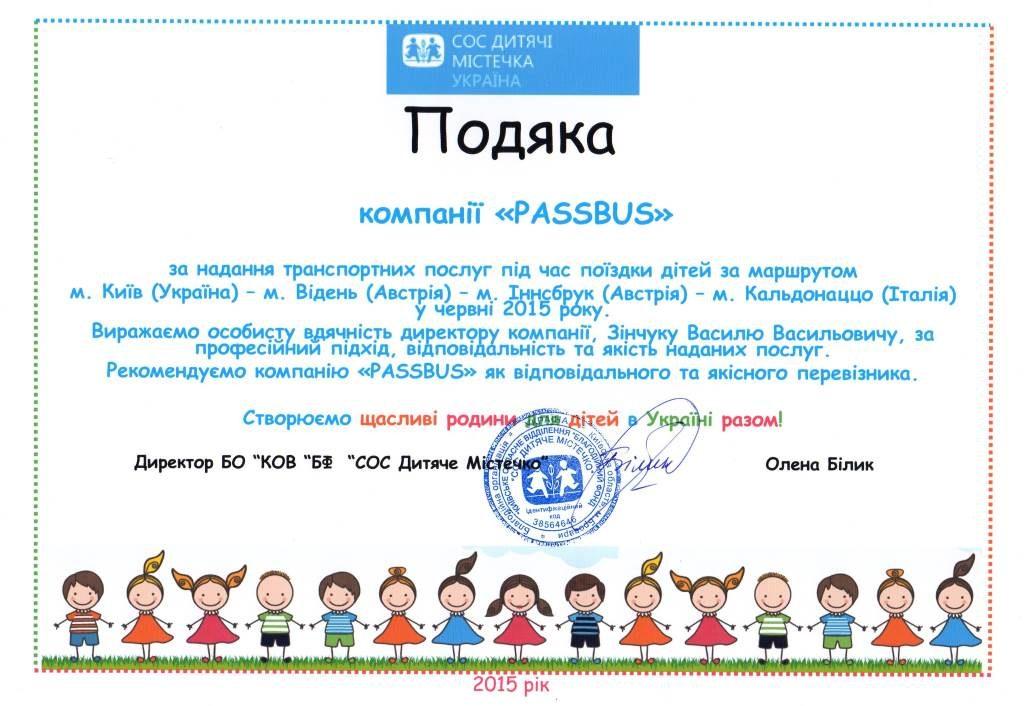 Организация международной пассажирской перевозки автобусом детской группы.